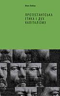 Протестантська етика і дух капіталізму   Макс Вебер