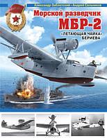 Морской разведчик МБР-2. «Летающая чайка» Бериева. Заблотский А. Н.