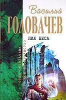 Книга: Лик Беса. Василий Головачёв