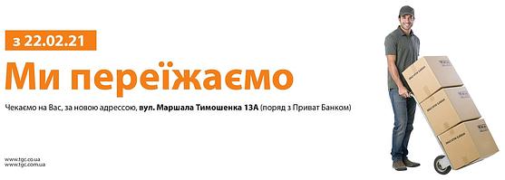 Увага! Нова адреса: Маршала Тимошенко 13А