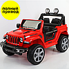 Дитячий електромобіль Jeep Wrangler Rubicon style 4x4 (повний привід) червоний Kidsauto (FT-938 R)
