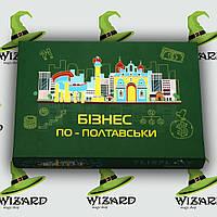 Настольная игра БИЗНЕС ПО-ПОЛТАВСКИ