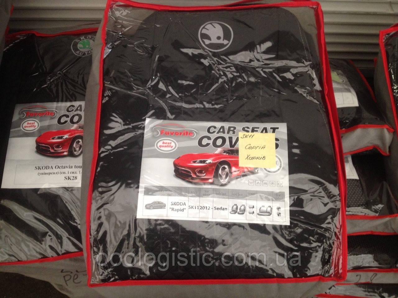Авточохли на Scoda Rapid 2012> sedan Favorite Шкода Рапід