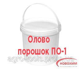 ОЛОВО ПОРОШОК ПО-1 - 1 кг