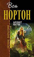 Книга: Аромат магии. Андрэ Нортон