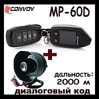 Автомобильная сигнализация двухсторонняя автосигнализация с диалоговым кодом Convoy MP-60D LCD