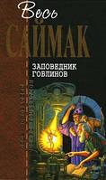 Книга: Заповедник гоблинов. Весь Саймак
