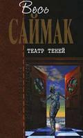 Книга: Театр теней. Весь Саймак