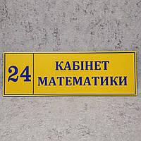 "Табличка ""Кабинет математики"". Жёлтая"