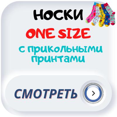 Носки универсальный размер, мужские-женские, ONE SIZE с принтами, картинками и прикольными надписями