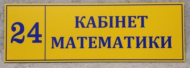 Табличка Кабинет математики. Жёлтая