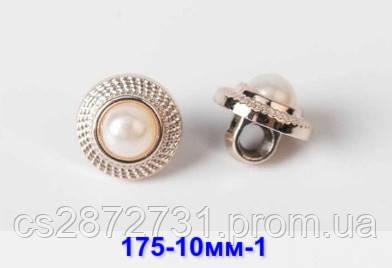 Пуговици золотые с жемчугом , 10 мм, для одежды