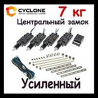 Посилений центральний замок комплект CYCLONE DLS-223