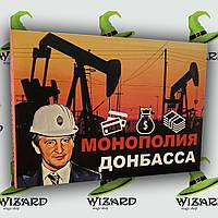 Настольная игра МОНОПОЛИЯ ДОНБАССА