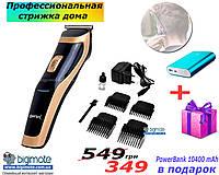 Качественная стрижка для волос,бороды,триммер