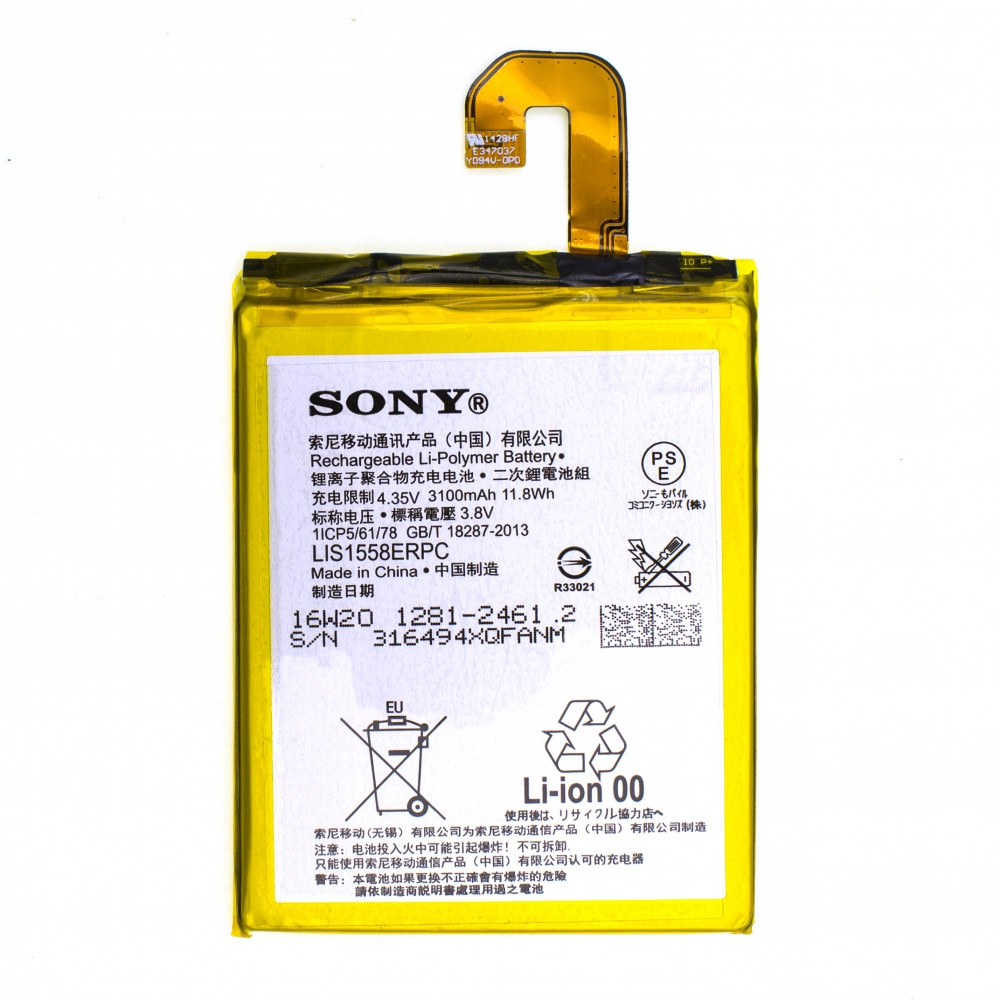 Аккумулятор LIS1558ERPC для Sony Xperia Z3 3100 mAh (03746)