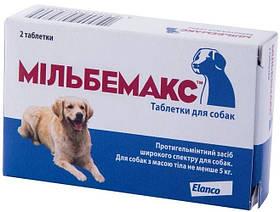 Таблетки от глистов антигельминтик Мильбемакс Elanco для собак 2 табл.