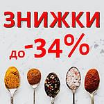 Скидки до - 34%