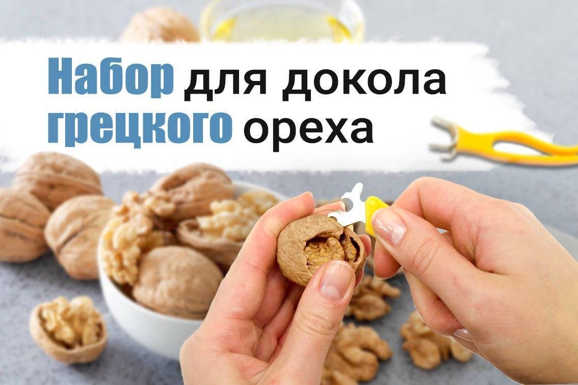 Комплект для докола волоського горіха