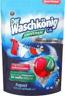 """Гель для прання """"Waschkonig"""" універсал  30шт/-300/"""