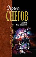 Книга: Прыжок над бездной. Сергей Снегов