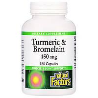 Бромелайн и куркума, Turmeric Bromelain, Natural Factors, 180 капсул