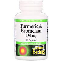 Бромелайн и куркума, Turmeric Bromelain, Natural Factors, 90 капсул