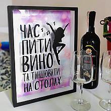 Скарбничка для винних пробок Час пити вино та танцювати на столах