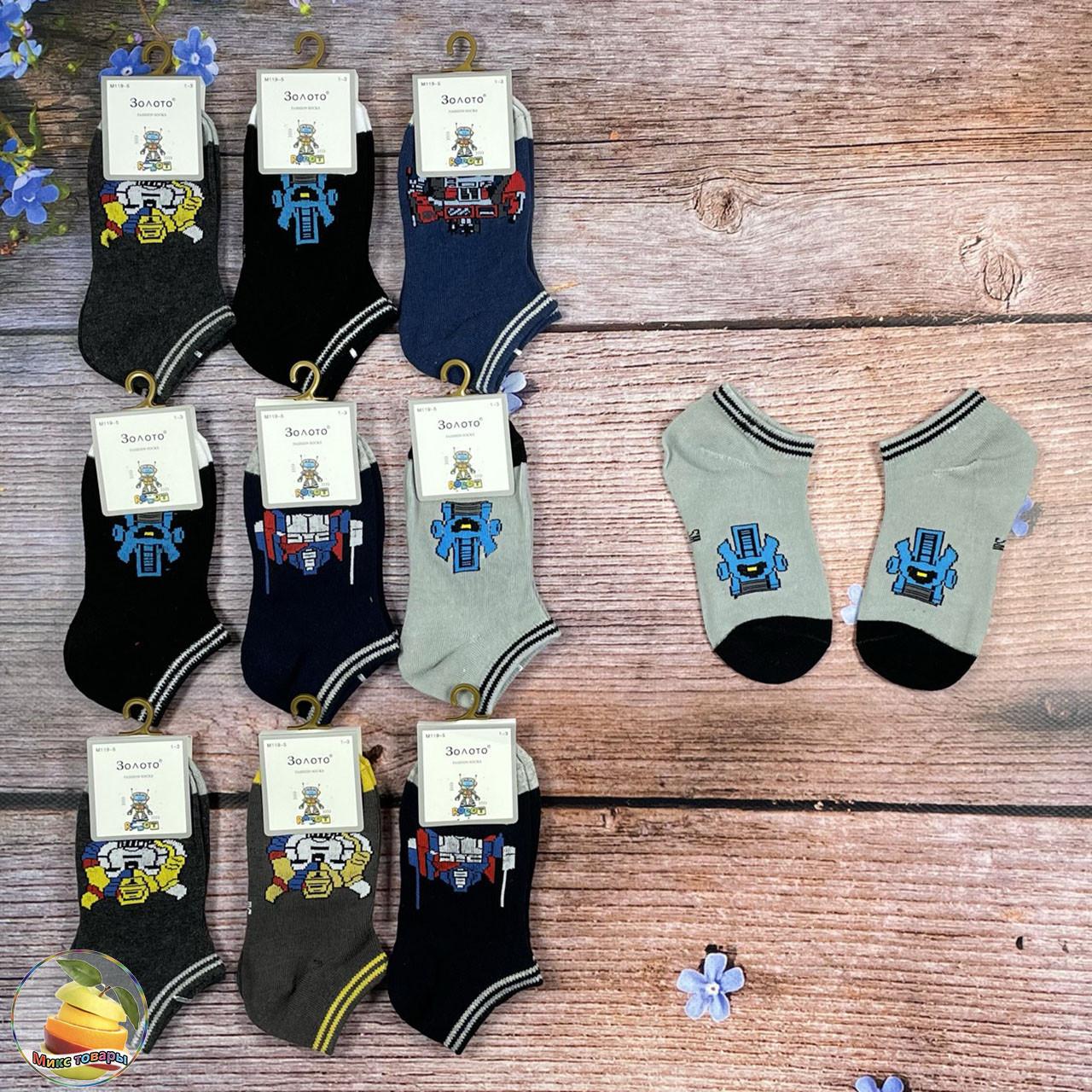 """Дитячі шкарпетки для хлопчика фірма """"Золото"""" Розмір: 1 - 3 роки (01532-1)"""
