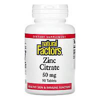 Цинк цитрат, Zinc Citrate, Natural Factors, 50 мг, 90 таблеток