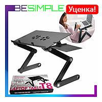 УЦЕНКА! Столик для ноутбука T8 / Стол-подставка
