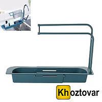 Органайзер на раковину Sink Holder WN-28