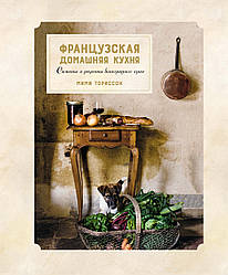 """Мими Ториссон """"Французская домашняя кухня. Сюжеты и рецепты виноградного края"""""""