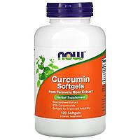 Куркумин, Curcumin Softgels, Now Foods, 120 мягких капсул