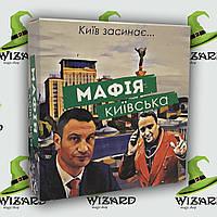 Игра Мафия Киевская