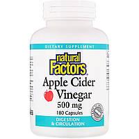 Яблочный сидровый уксус, Natural Factors, 500 мг, 180