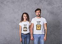 Парные футболки для двоих с принтом Я твой хлеб ты моя нутела