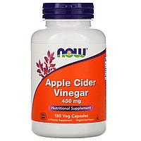 Яблочный сидровый уксус, Now Foods, 450 мг, 180