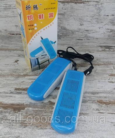 Электросушилка для обуви Xin Teng SD-881. Прибор для сушки обуви. Сушилка бытовая обувная, фото 2