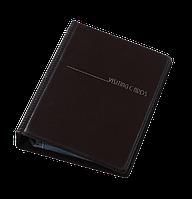Визитница на кольцах на 200 визиток Panta Plast 268 х 160 мм винил 0304-0008 (чорна 0304-0008-01 x 28651), фото 1