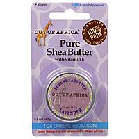 Out of Africa, Чистое масло ши с витамином Е, Средство для интенсивного увлажнения с ароматом лаванды, 0,5 унций (14,2 г)