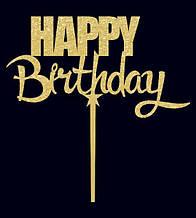Топпер Happy Birthday з короною, Напис happy birthday з зірками, Happy Birthday золотий