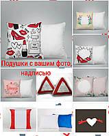Подушка с принтом своим фото надписью