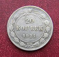 СССР 20 копеек 1921 год.