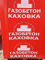 Газобетонний блок Д 400 400х200х600 Каховка /1730 за куб/, фото 1