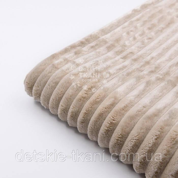 Лоскут плюша в полоску Stripes бежевого цвета, размер 80*160 см (есть брак)