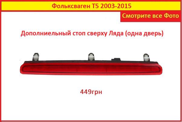 Задний дополнительный стоп сигнал фольксваген транспортер марки элеваторов отопления
