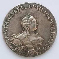 Елизавета І Монета Полтина 1761 г.
