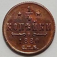 Росія. Олександр II. 1/4 Копійки 1880 р.