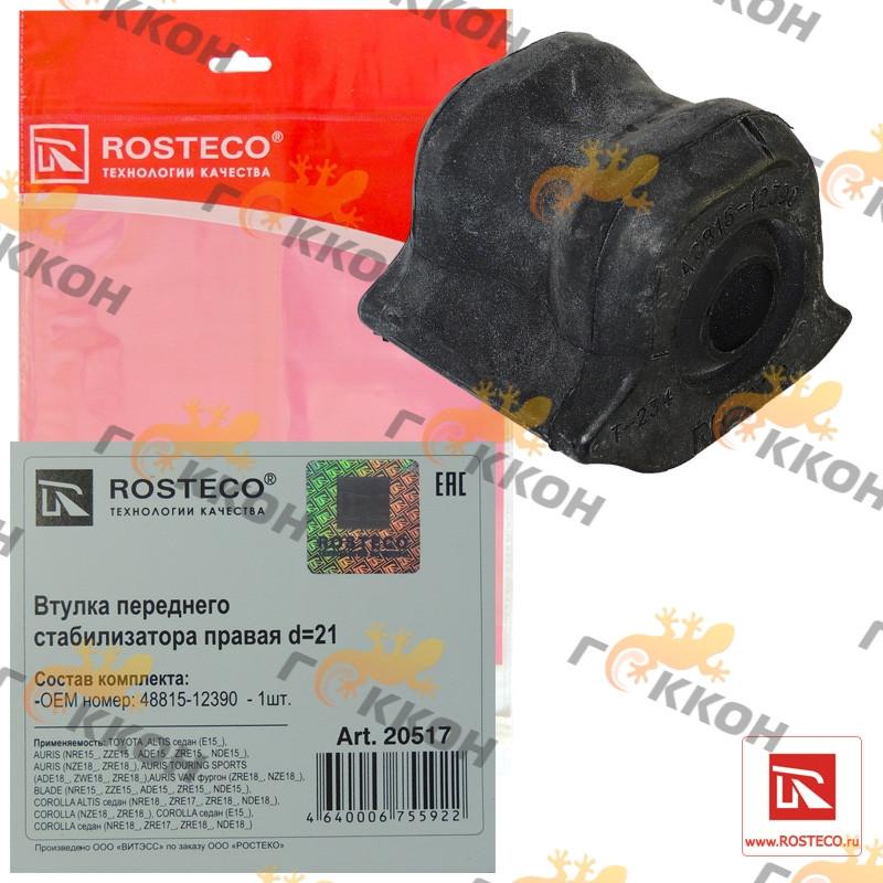"""Втулка переднего стабилизатора Toyota правая D= 21 """"ROSTECO"""""""